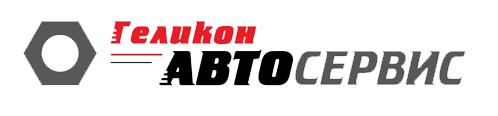 Геликон АвтоСервис